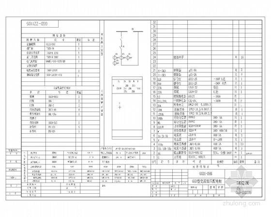 GGK型低压抽出式开关柜设计规范图集82张