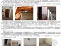 房屋装修全过程图解剖析(房屋装修必备宝典)88篇188页