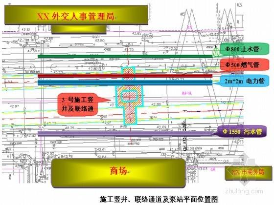 [北京]地铁工程竖井、联络通道及泵站安全专项施工方案(中铁隧)