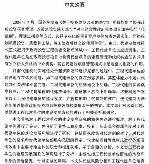 [硕士]工程代建单位的建设发展研究[2009]