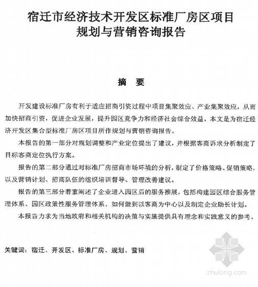 [硕士]宿迁市经济技术开发区标准厂房区项目规划与营销咨询报告[2005]