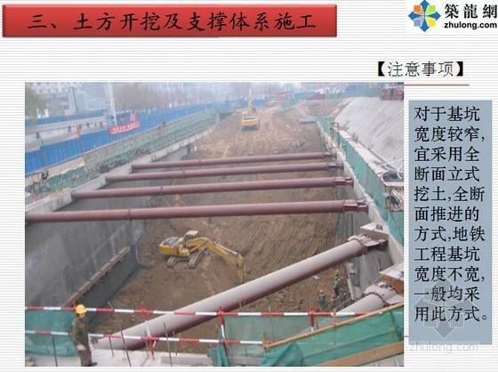 軌道交通工程建設明挖法施工培訓PPT158頁