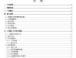 广州某厂房给排水施工方案