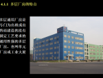 多层工业建筑设计(共49页)