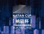 """第二届""""衲田杯""""可持续设计国际竞赛获奖名单首发!"""