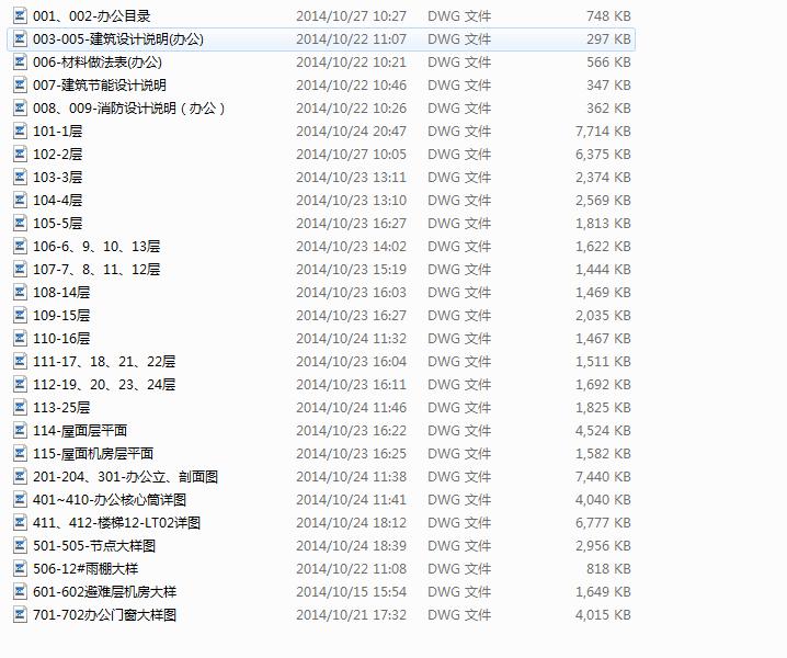 [上海]国际知名设计院办公楼最终审核图纸(16年最新)_12