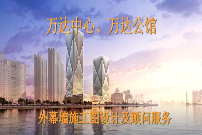 深圳万达中心外幕墙施工图设计及顾问服务(PPT,共64页)