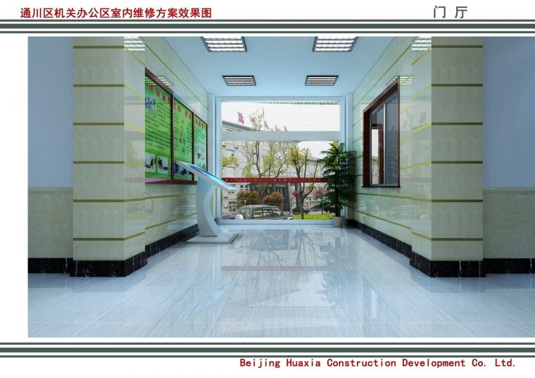 机关事务管理局办公室维修改造项目_3