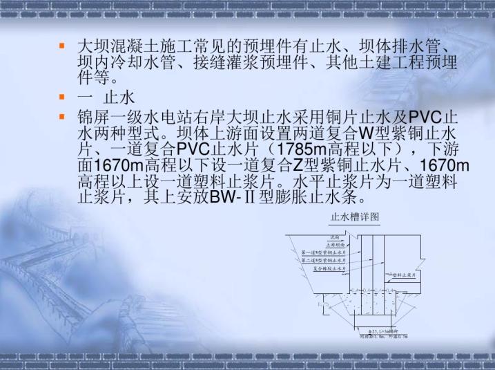 水电预埋件施工作业指导书 42页