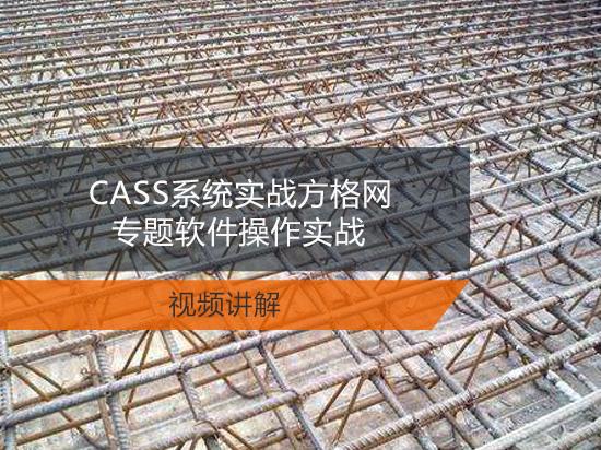 CASS系统实战方格网专题软件操作实战