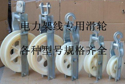 电力架线专用滑轮-电缆放线滑车|光缆滑车|架线滑车厂第1张图片