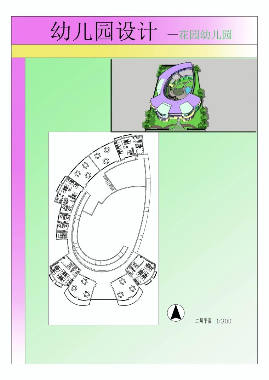 幼儿园设计_8