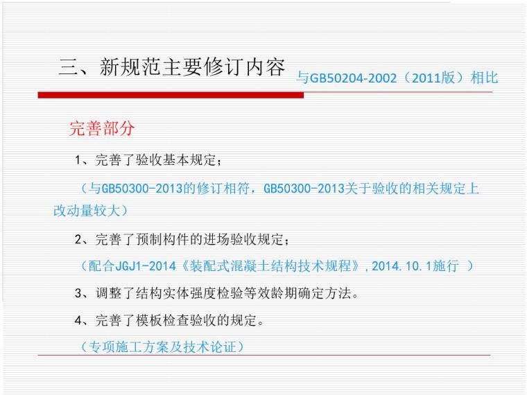 GB50204-2015《混凝土结构工程施工质量验收规范》新规范解读_3