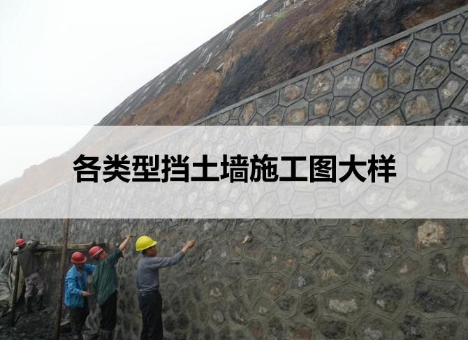 各种类型挡土墙施工图大样(锚杆、锚栓、重力式、扶壁式、悬臂等