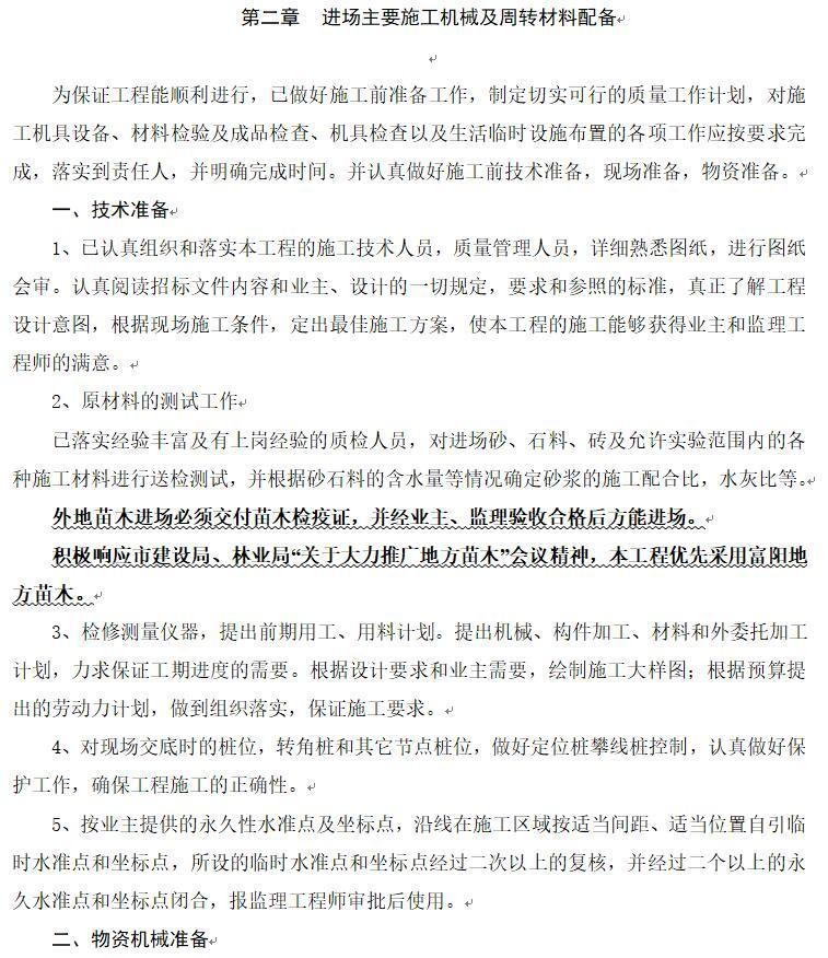 广场园林景观工程施工组织设计(17页)-页面三