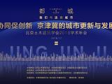 协同促创新-京津冀的城市更新与发展(下)