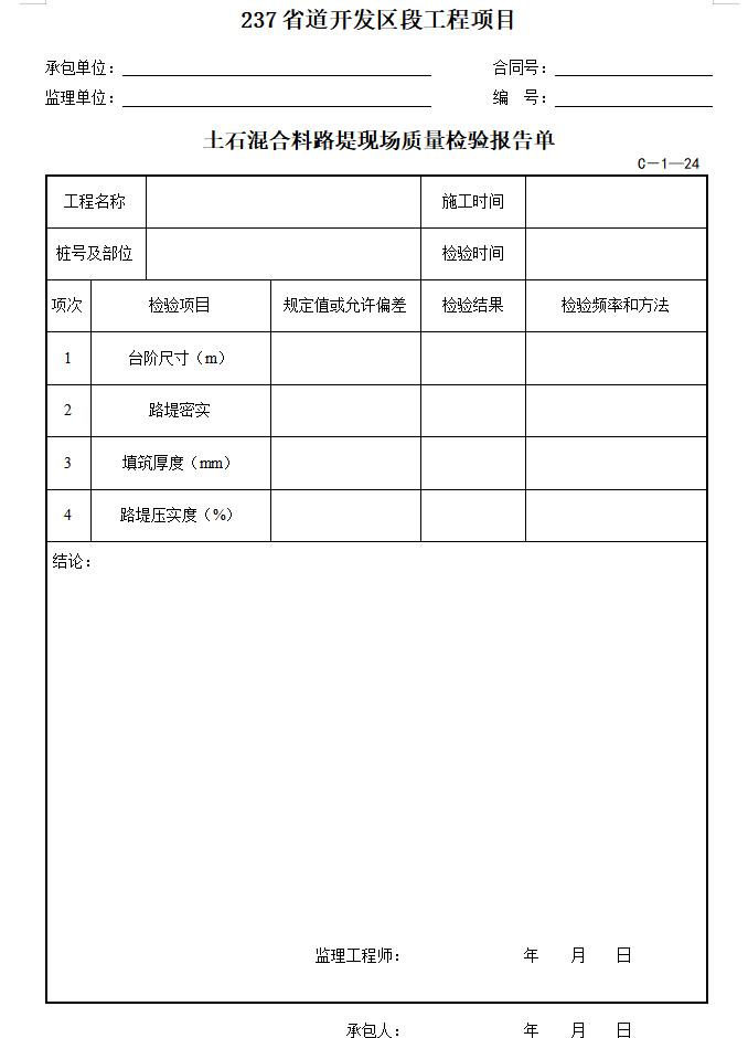 土石混合料路堤现场质量检验报告单