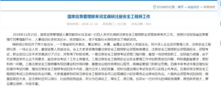 2019年注册安全工程师考试重大改革!!_3