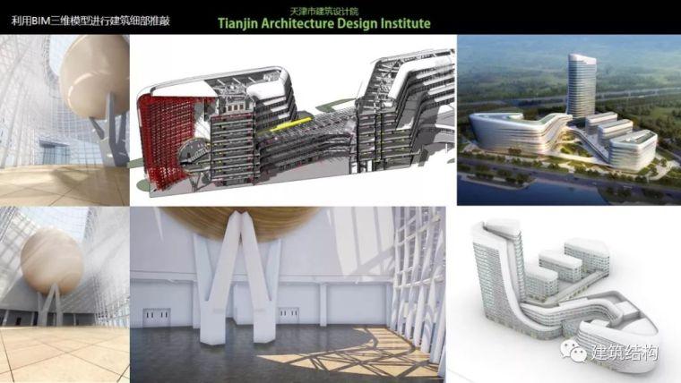 """BIM正向设计实现绿色建筑""""零能耗""""_20"""