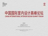 2018中国国际室内设计高峰论坛