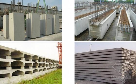 混凝土结构工程施工规范宣讲(装配式结构工程)