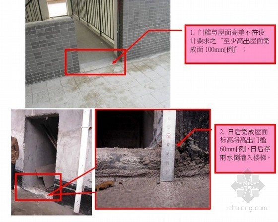 屋面工程施工质量通病案例分析(图)
