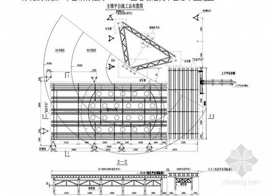 [广东]跨海大桥超大钻孔平台拆除及双壁钢围堰安装施工技术交底(附171张现场图)
