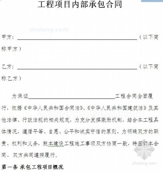 工程项目内部承包合同(联合经营合同)