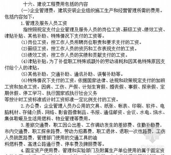 [北京]建设工程房屋建筑与装饰预算定额说明(2012)