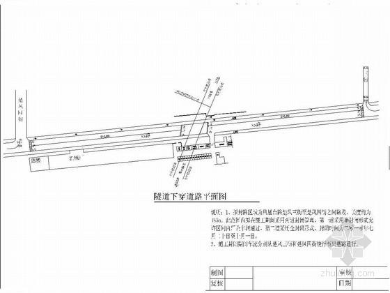铁路隧道下穿市政道路专项施工方案(大管棚支护 临时仰拱法)