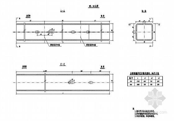 公路跨长江特大组合体系桥梁主桥防撞护栏方钢次梁大样图节点详图设计