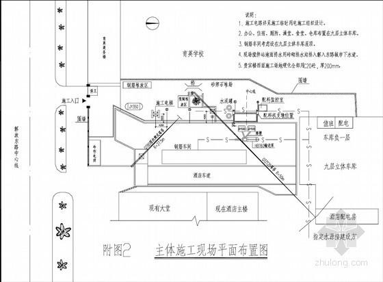 [湖南]框剪结构超高层异形酒店贵宾楼工程施工组织设计