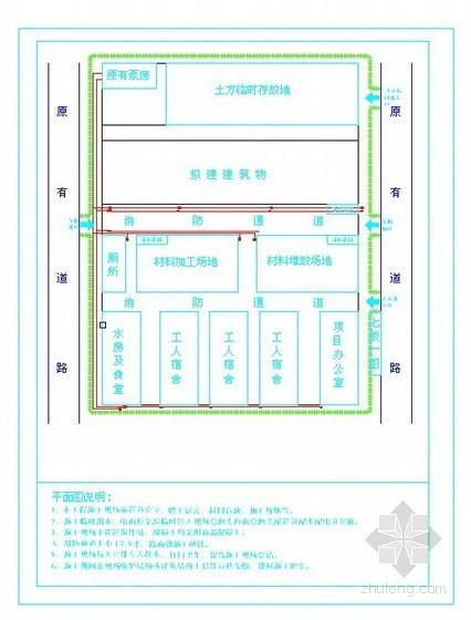 内蒙古某信用社办公楼施工组织设计(技术标)