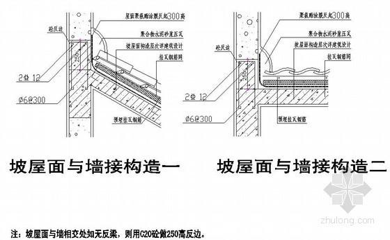 挂瓦坡屋面接墙处防渗漏构造详图