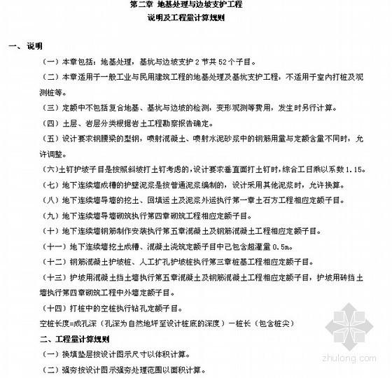 [北京]房屋建筑与装饰工程预算定额说明及计算规则(2012)