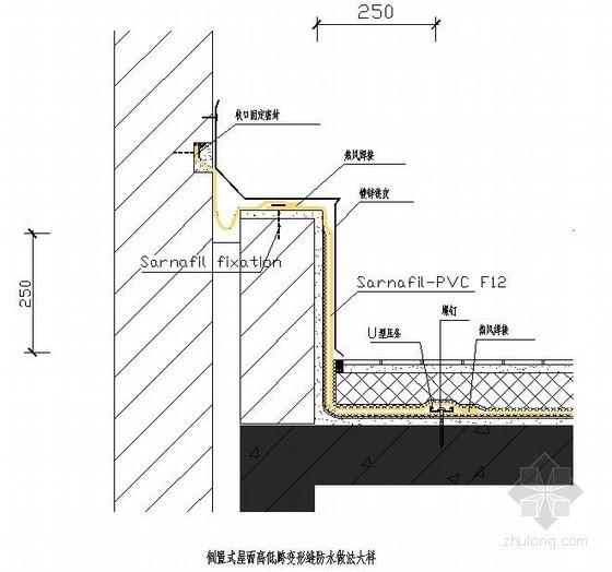 倒置式屋面高低跨变形缝防水做法大样
