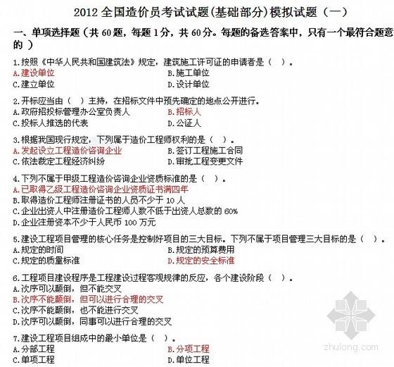 [全国]2012年造价员考试基础知识模拟试题及答案(共7套)