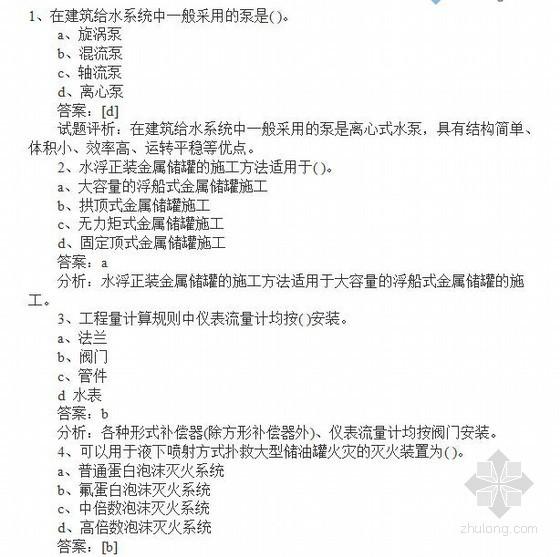 2013浙江安装造价员考试模拟试题