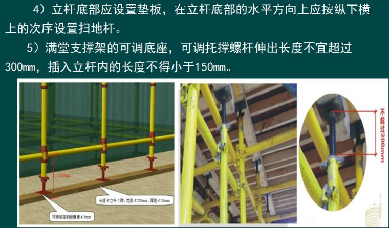 二级建造师《建筑工程管理与实务》施工质量管理精讲PPT(67页)