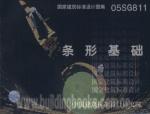 05SG811_条形基础免费下载