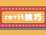 Revi技巧-Revit中快速协同机电图元的小技