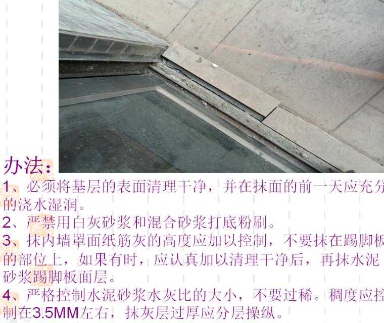 建筑工程装饰装修工程质量通病及其防治措施培训PPT(66页)-水泥踢脚板空鼓、裂缝