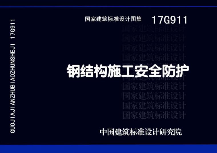 [首发]17G911 钢结构施工安全防护