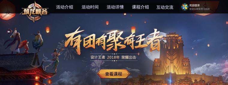 筑龙峡谷——设计王者荣耀出击(召唤师课程体验券大放送)
