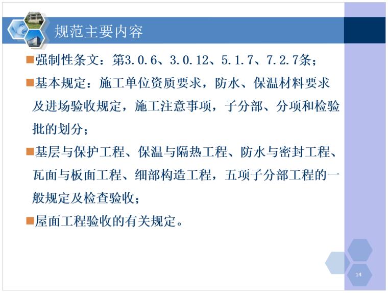 屋面工程质量验收规范讲解_3