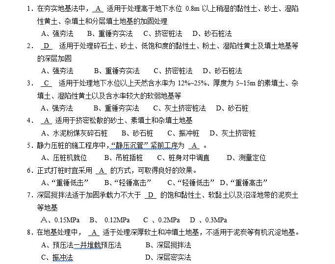 地基处理与桩基础试题及答案(word,6页)