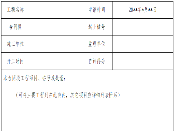 施工单位公路工程交工验收申请报告样式
