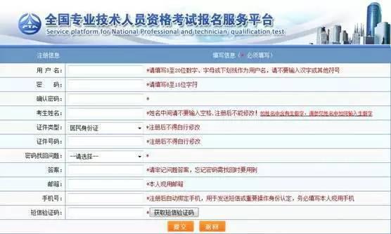 2016年注册电气工程师报名操作手册