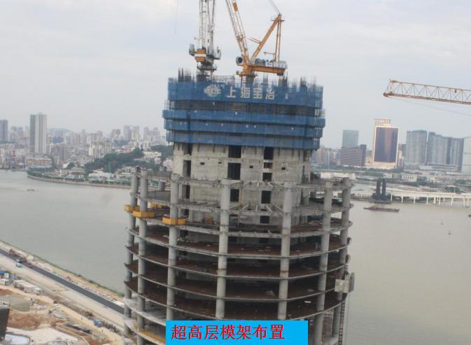[上海]超高层建筑施工技术与特点(共242页)
