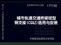 17T102 城市轨道交通桥梁球型钢支座(CGQZ)选用与安装